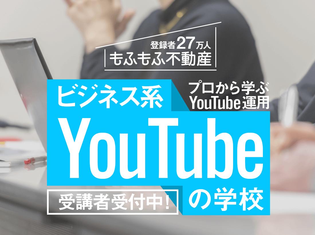 youtubeの学校