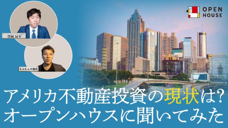 幻冬社ゴールドオンラインにてオープンハウス豊岡氏との対談が掲載されましたの画像